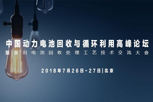 2018中國動力電池回收論壇在京召開,解決廢舊動力電池回收問題