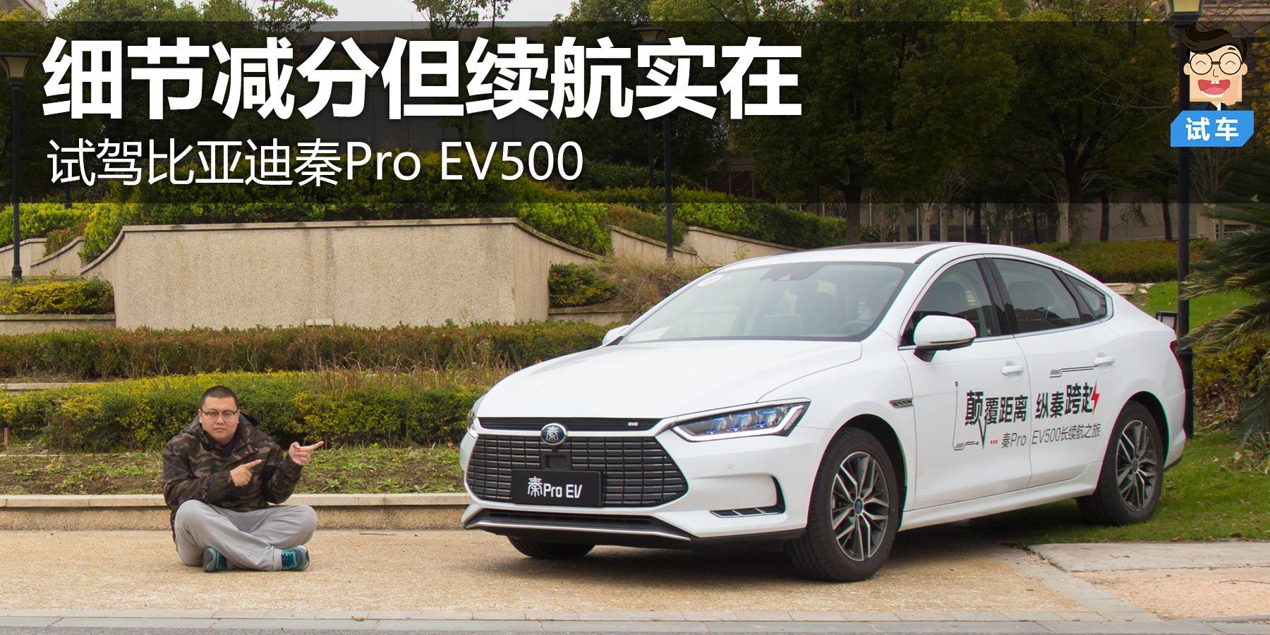 试驾比亚迪秦Pro EV500