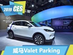 威马汽车展示Valet Parking解决方案