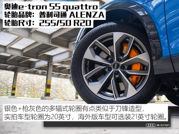 奥迪(进口) 奥迪e-tron 2019款 55 quattro 专享型
