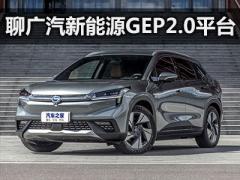 纯电动专属 聊广汽新能源第2代GEP平台