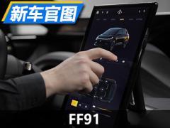 智能灯光等 FF91公布部分用户体验内容